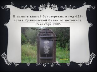 В память князей белозерских в год 625-летия Куликовской битвы от потомков. Се