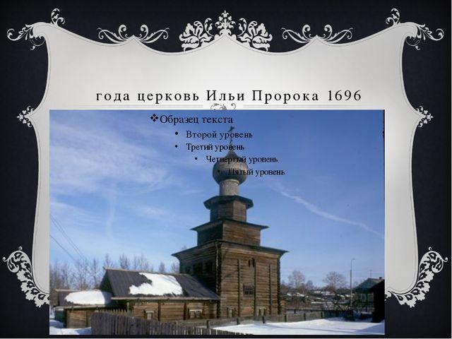года церковь Ильи Пророка 1696