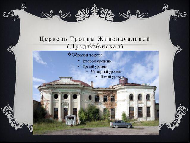 Церковь Троицы Живоначальной (Предтеченская)