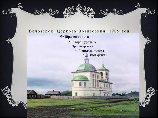 Белозерск. Церковь Вознесения. 1909 год