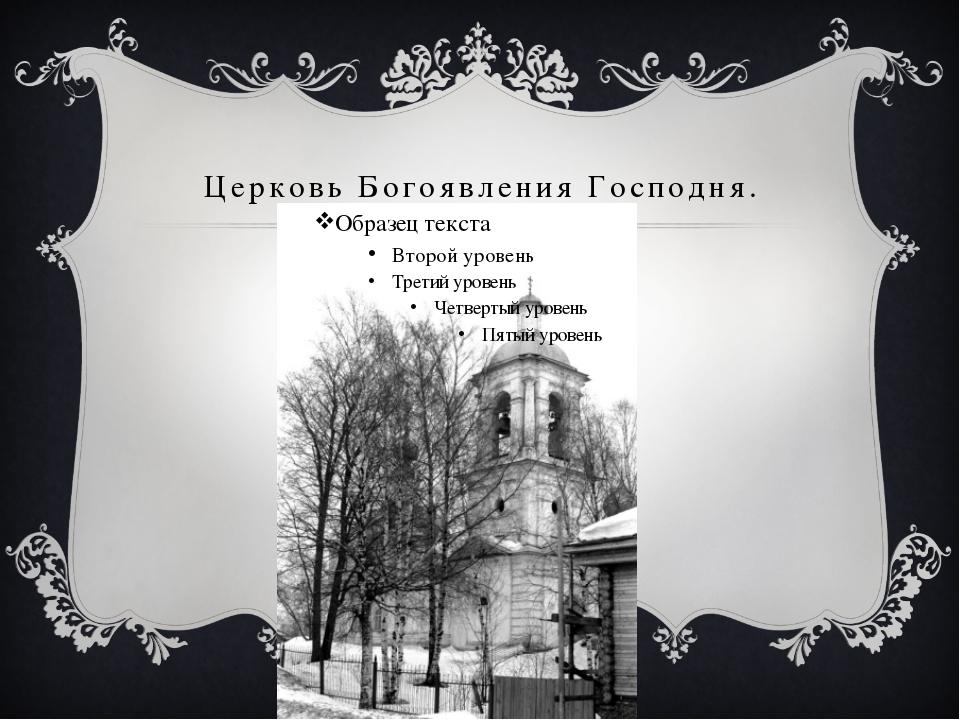 Церковь Богоявления Господня.