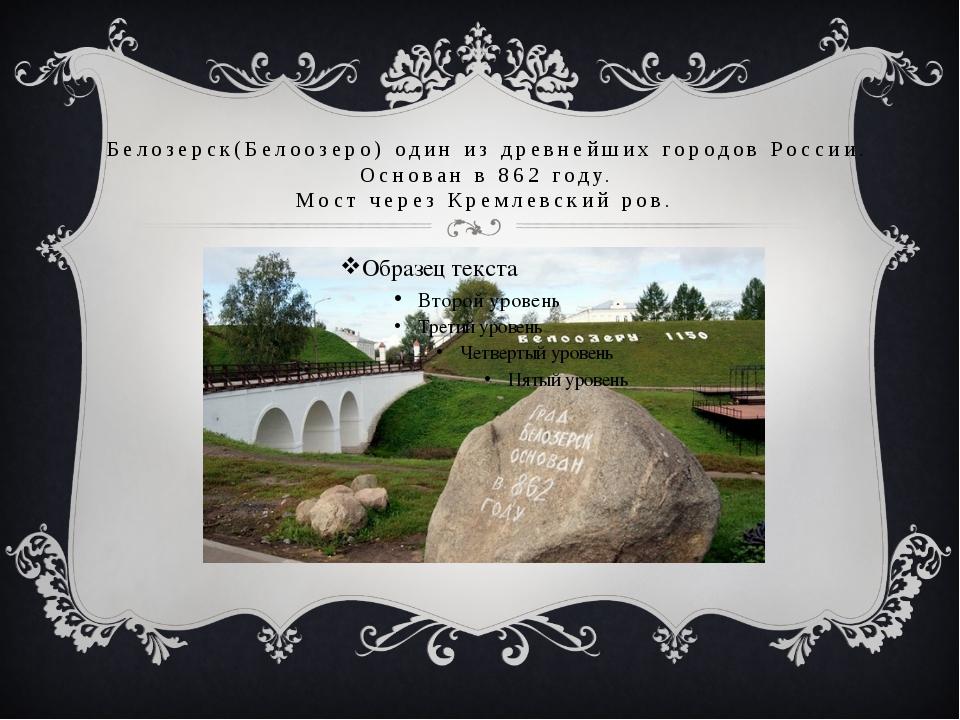 Белозерск(Белоозеро) один из древнейших городов России. Основан в 862 году. М...