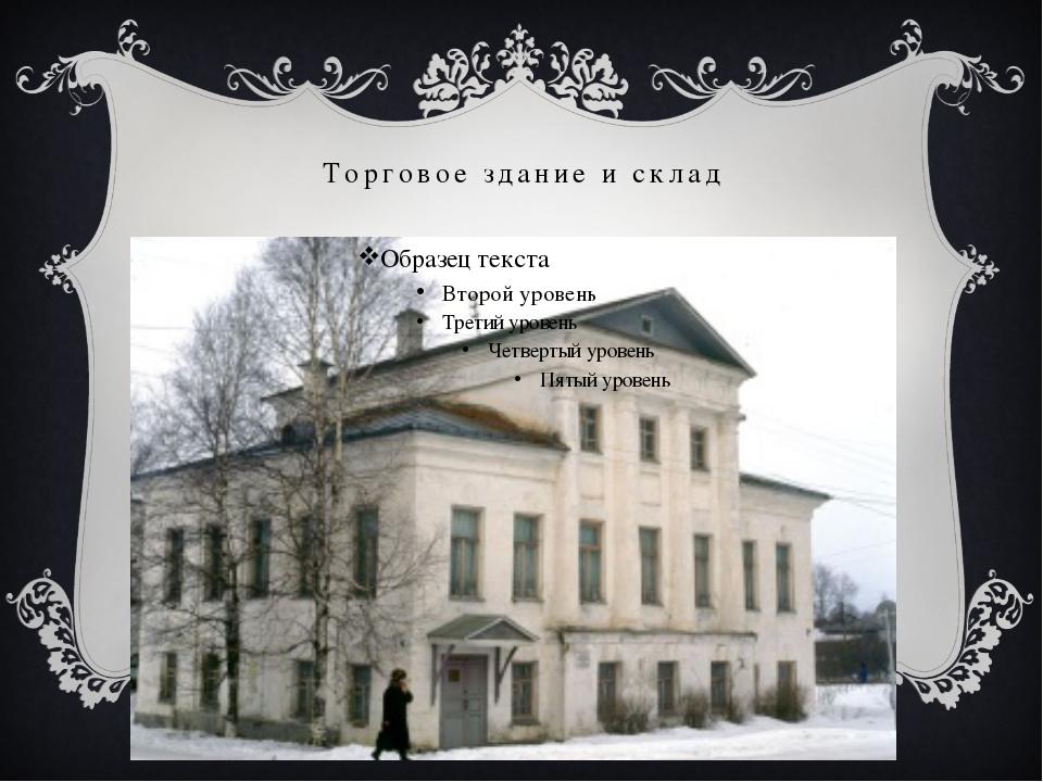 Торговое здание и склад