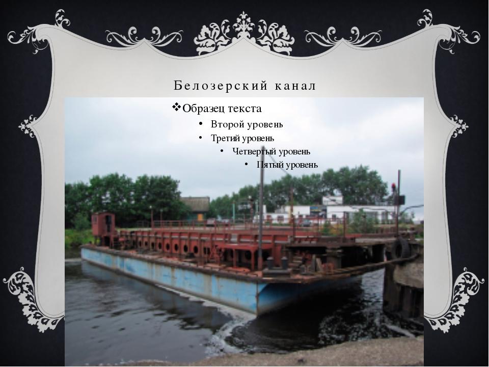 Белозерский канал