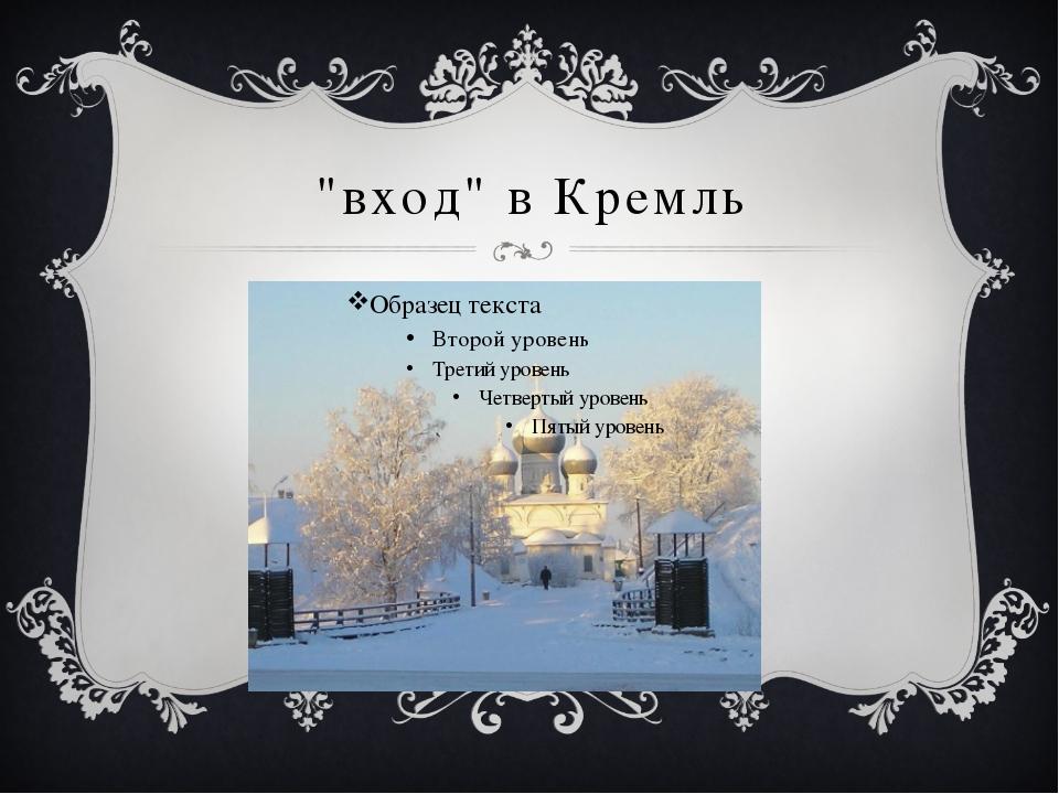 """""""вход"""" в Кремль"""