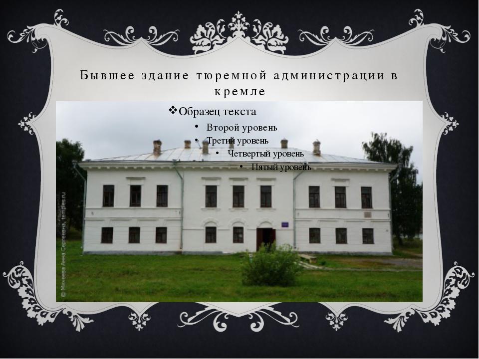 Бывшее здание тюремной администрации в кремле