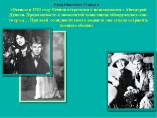 «Осенью в 1921 году Есенин встретился и познакомился с Айседорой Дункан. Прив
