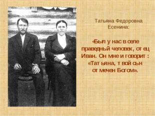 Татьяна Федоровна Есенина: «Был у нас в селе праведный человек, отец Иван. Он