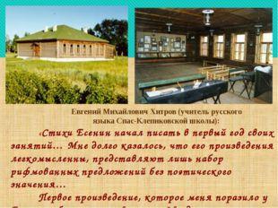 Евгений Михайлович Хитров (учитель русского языка Спас-Клепиковской школы):