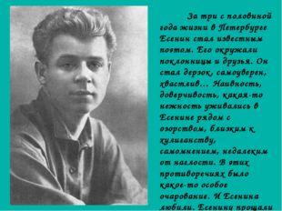 За три с половиной года жизни в Петербурге Есенин стал известным поэтом. Его