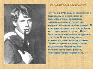Василий Васильевич Розанов: «Когда я в 1920 году познакомился с Есениным, он