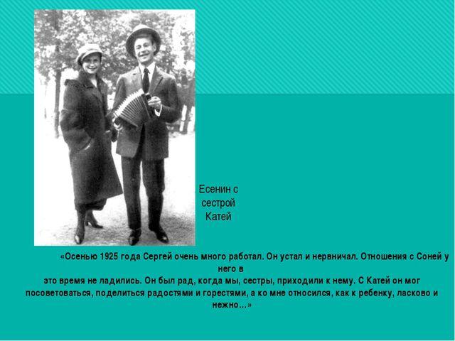 Есенин с сестрой Катей «Осенью 1925 года Сергей очень много работал. Он уста...