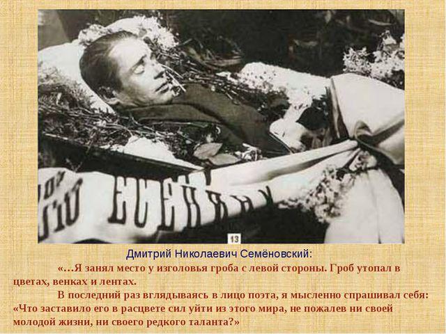 Дмитрий Николаевич Семёновский: «…Я занял место у изголовья гроба с левой ст...