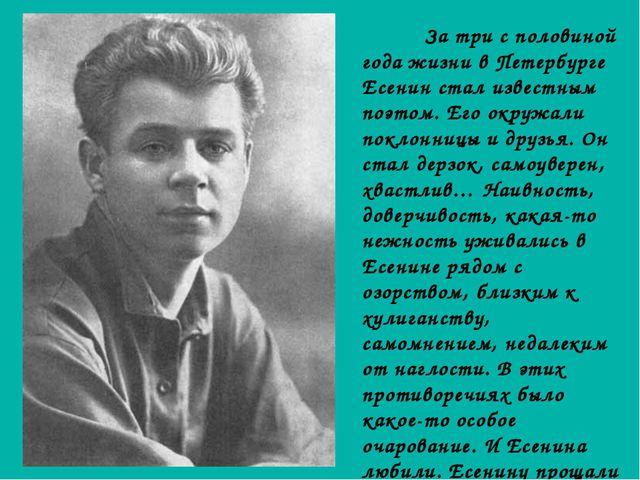 За три с половиной года жизни в Петербурге Есенин стал известным поэтом. Его...