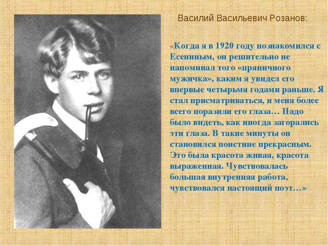 Василий Васильевич Розанов: «Когда я в 1920 году познакомился с Есениным, он...