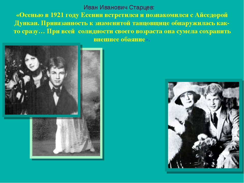 «Осенью в 1921 году Есенин встретился и познакомился с Айседорой Дункан. Прив...