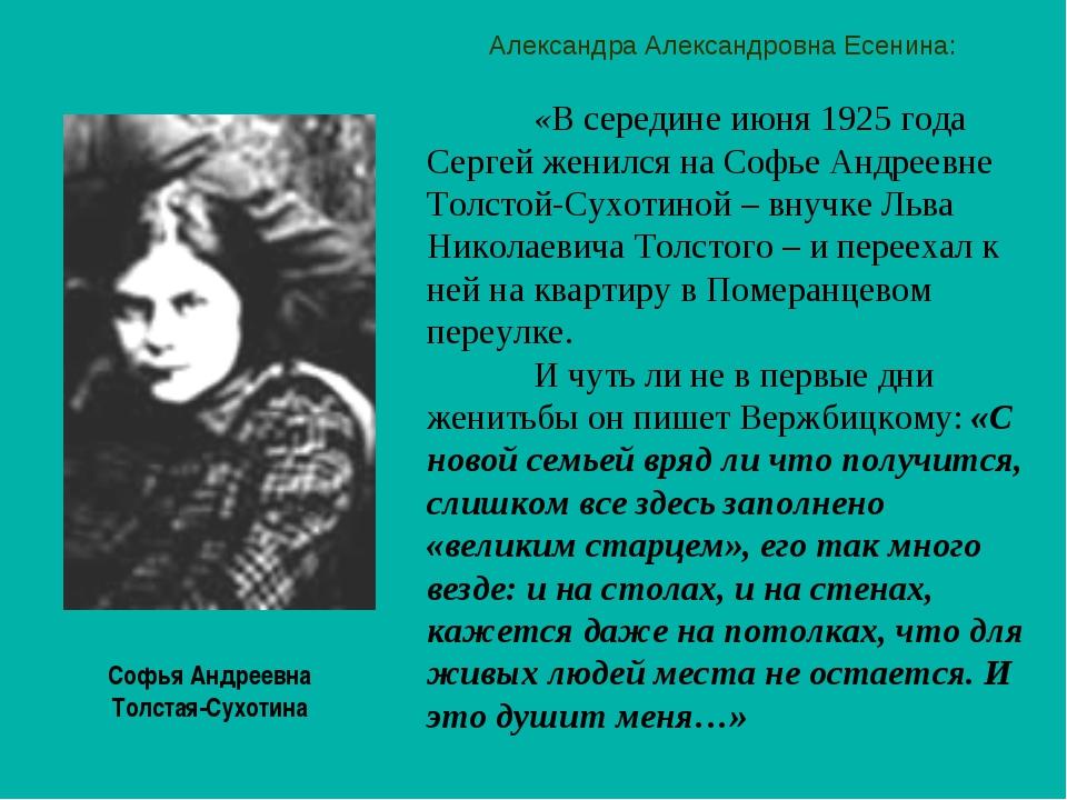 Софья Андреевна Толстая-Сухотина Александра Александровна Есенина: «В середи...