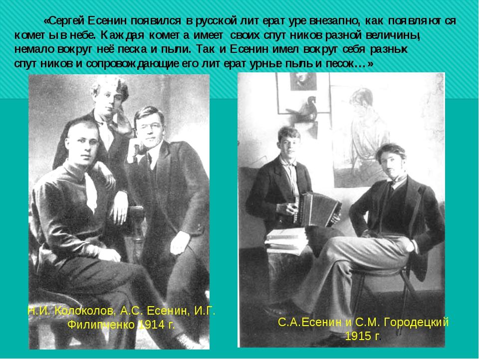 «Сергей Есенин появился в русской литературе внезапно, как появляются кометы...
