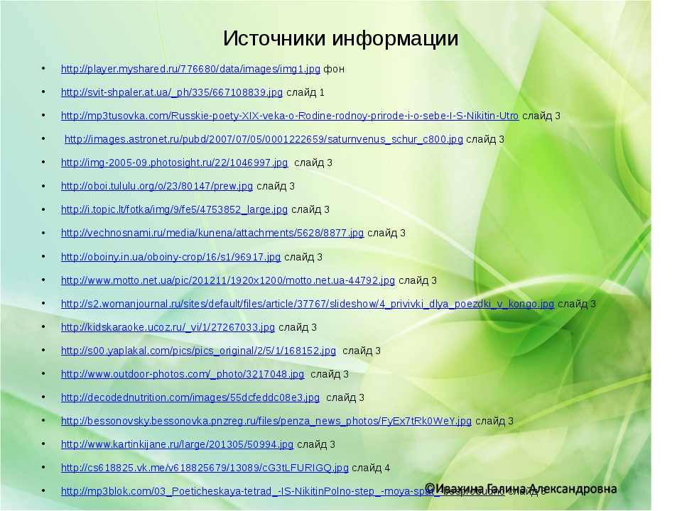 Источники информации http://player.myshared.ru/776680/data/images/img1.jpg фо...