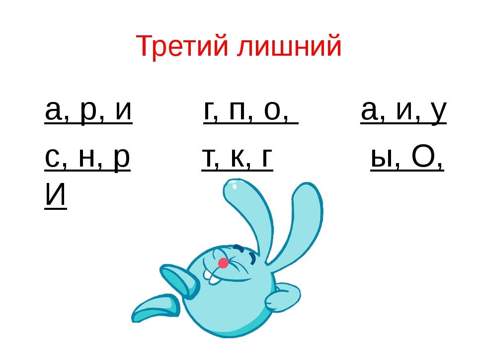 Третий лишний а, р, и г, п, о, а, и, у с, н, р т, к, г ы, О, И