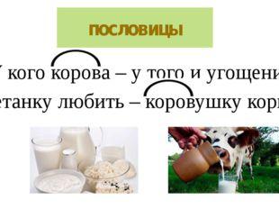 пословицы У кого корова – у того и угощение. Сметанку любить – коровушку корм