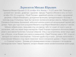 Лермонтов Михаил Юрьевич Лермонтов Михаил Юрьевич (3 (15) октября 1814, Москв