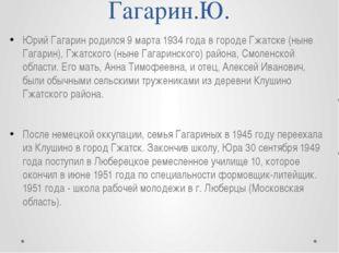 Гагарин.Ю. Юрий Гагарин родился 9 марта 1934 года в городе Гжатске (ныне Гага
