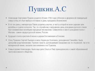 Пушкин.А.С Александр Сергеевич Пушкин родился 26 мая 1799 года в Москве в дво