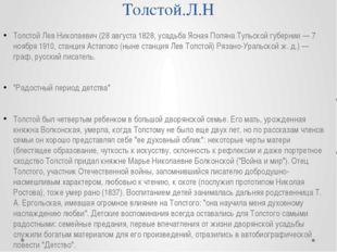Толстой.Л.Н Толстой Лев Николаевич (28 августа 1828, усадьба Ясная Поляна Тул