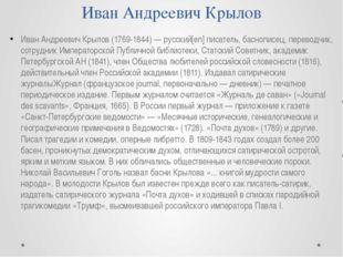 Иван Андреевич Крылов Иван Андреевич Крылов (1769-1844) — русский[en] писател