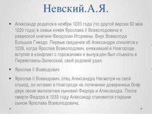 Невский.А.Я. Александр родился в ноябре 1220 года (по другой версии 30 мая 12