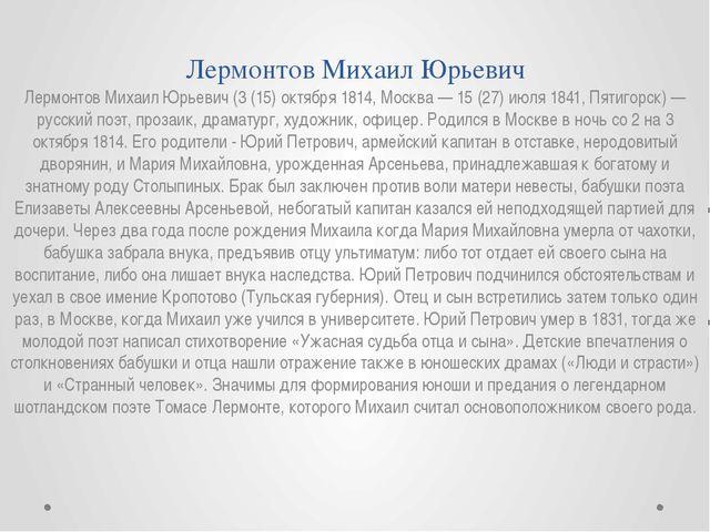 Лермонтов Михаил Юрьевич Лермонтов Михаил Юрьевич (3 (15) октября 1814, Москв...