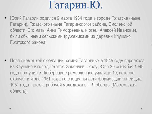 Гагарин.Ю. Юрий Гагарин родился 9 марта 1934 года в городе Гжатске (ныне Гага...