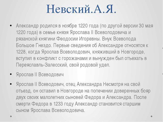 Невский.А.Я. Александр родился в ноябре 1220 года (по другой версии 30 мая 12...