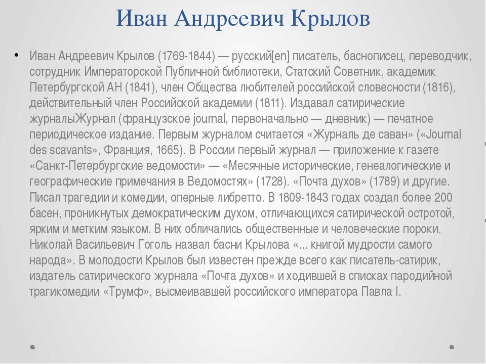 Иван Андреевич Крылов Иван Андреевич Крылов (1769-1844) — русский[en] писател...