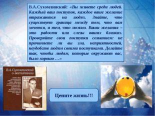 В.А.Сухомлинский: «Вы живете среди людей. Каждый ваш поступок, каждое ваше же