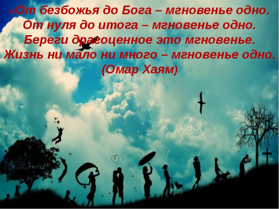 «От безбожья до Бога – мгновенье одно. От нуля до итога – мгновенье одно. Бер...