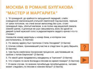 "МОСКВА В РОМАНЕ БУЛГАКОВА ""МАСТЕР И МАРГАРИТА"" 1. ""В громадной, до крайности"