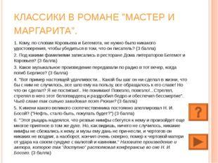 """КЛАССИКИ В РОМАНЕ """"МАСТЕР И МАРГАРИТА"""". 1. Кому, по словам Коровьева и Бегемо"""