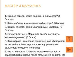 МАСТЕР И МАРГАРИТА 1. Сколько языков, кроме родного, знал Мастер? (5 баллов)