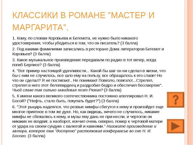 """КЛАССИКИ В РОМАНЕ """"МАСТЕР И МАРГАРИТА"""". 1. Кому, по словам Коровьева и Бегемо..."""