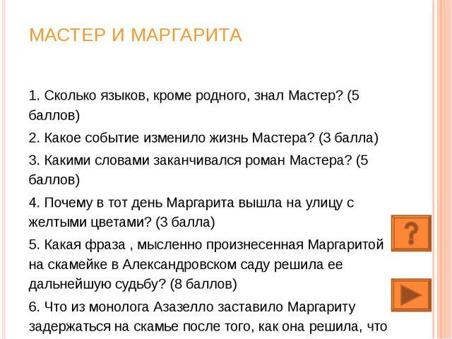 МАСТЕР И МАРГАРИТА 1. Сколько языков, кроме родного, знал Мастер? (5 баллов)...