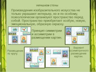 Роль цвета в дизайне интерьера Характеристика различных цветов с точки зрения