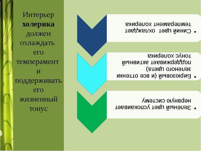 Цветовое решение в интерьере меланхолика предпочтите-льнее светлое
