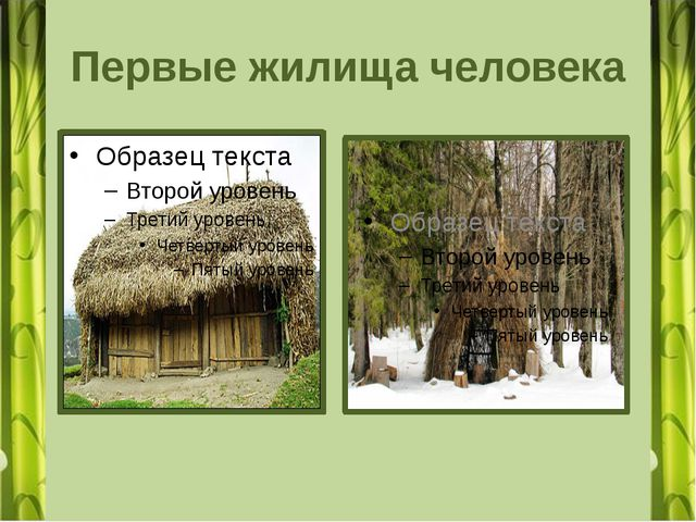 Русская изба Основа интерьера была печь Планировка дома была вызвана суровыми...