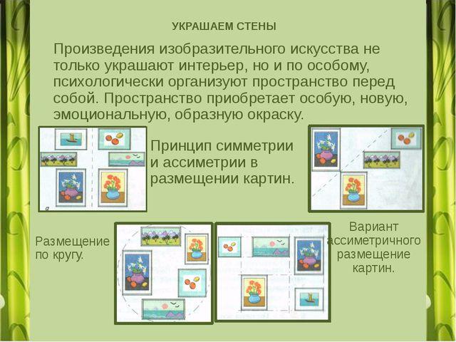 Роль цвета в дизайне интерьера Характеристика различных цветов с точки зрения...