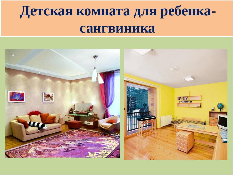 Детская комната для ребенка-меланхолика