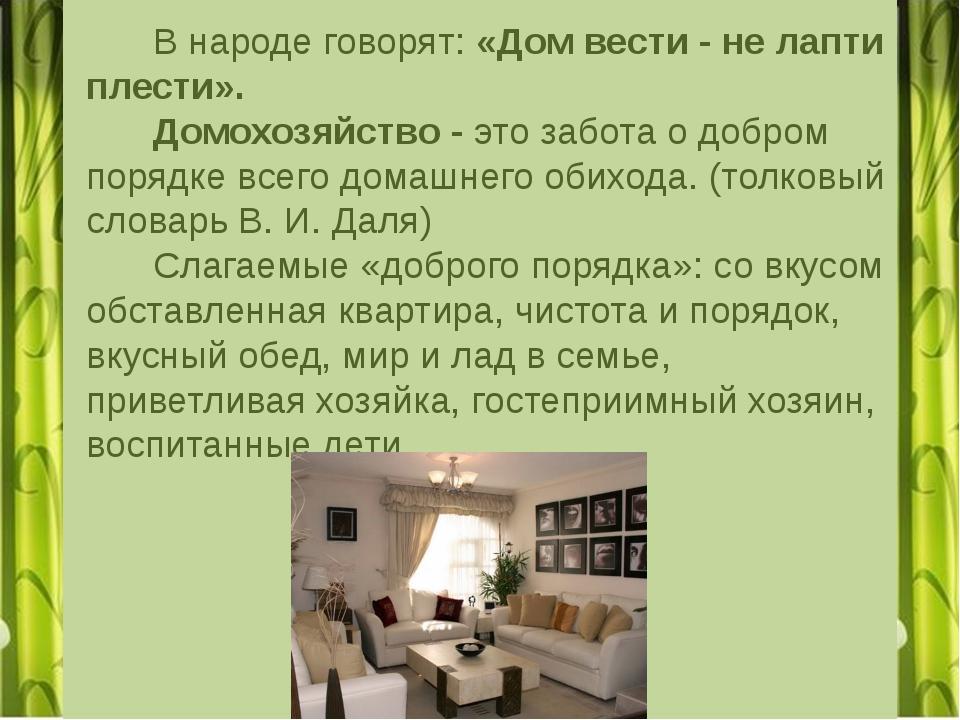 Композиция интерьера Особое расположение и соотношение составных частей: Мебе...