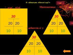Сабақтың мақсаты: Оқушылардың математика пәніне қызығушылығын арттыру; ой-өрі