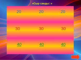 30(оң жақта)- Күн сөзінің орыс тілі мен ағылшын тіліндегі аудармаларын айт. Т